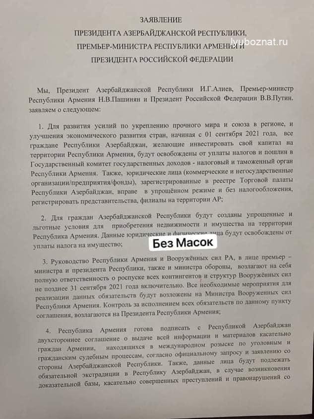 Հրապարակվել է Հայաստանին պարտադրվող ևս մեկ ենթադրյալ եռակողմ փաստաթուղթ (հերքված)